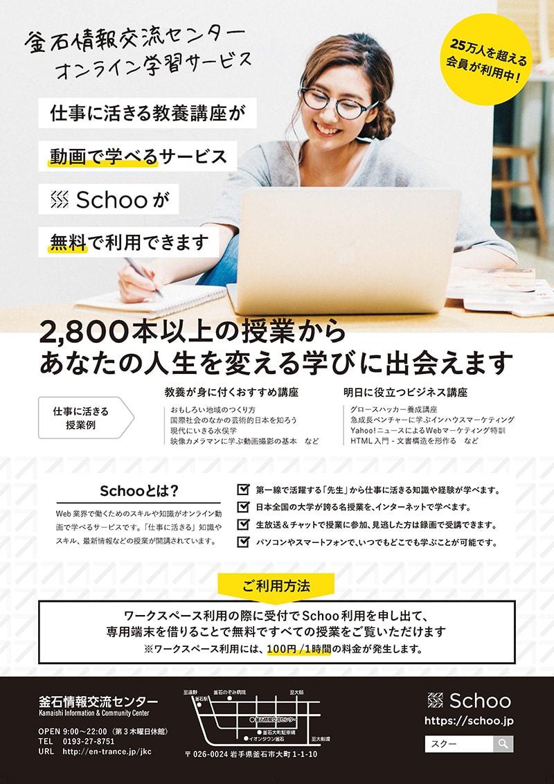 釜石情報交流センターオンライン学習サービス