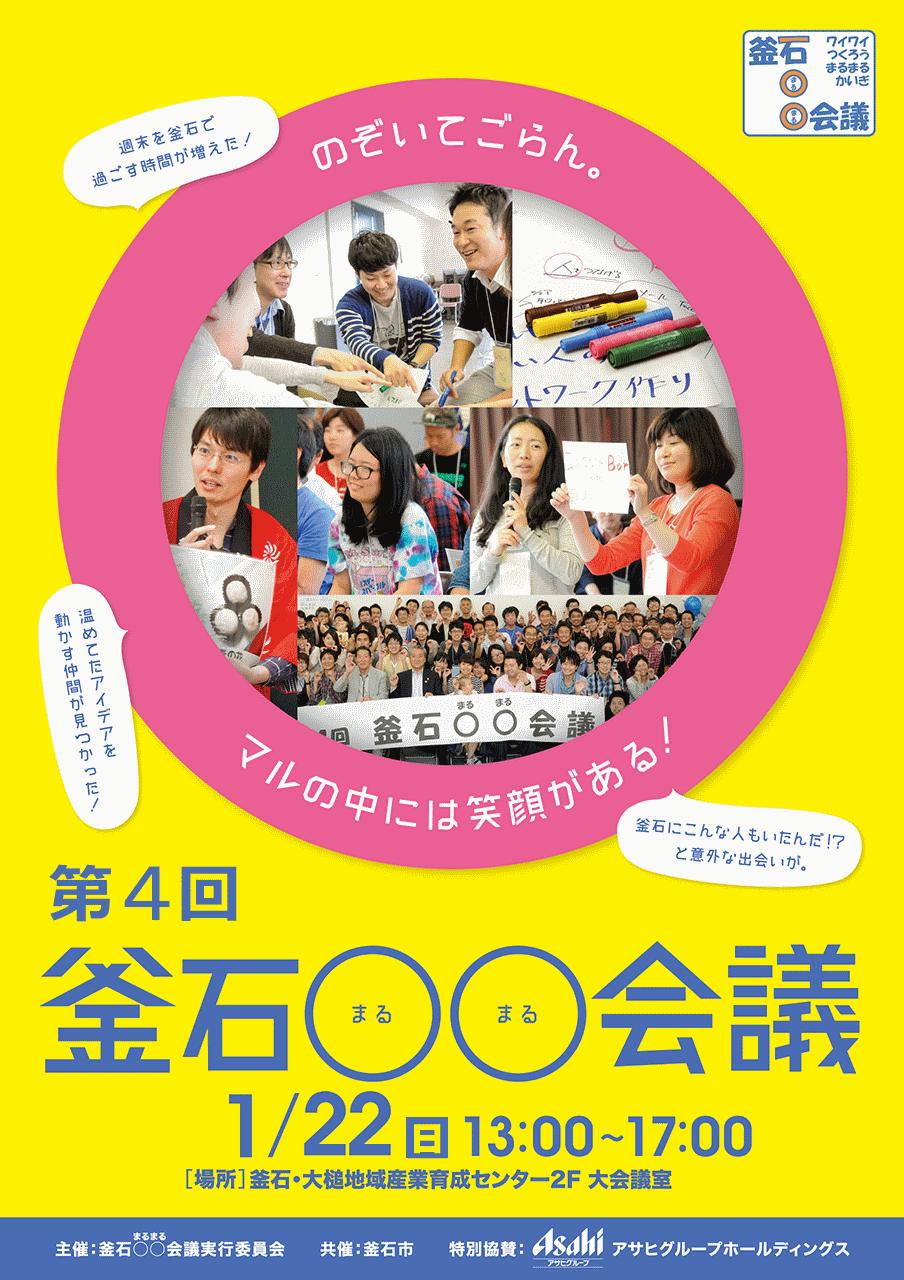第4回釜石○○会議