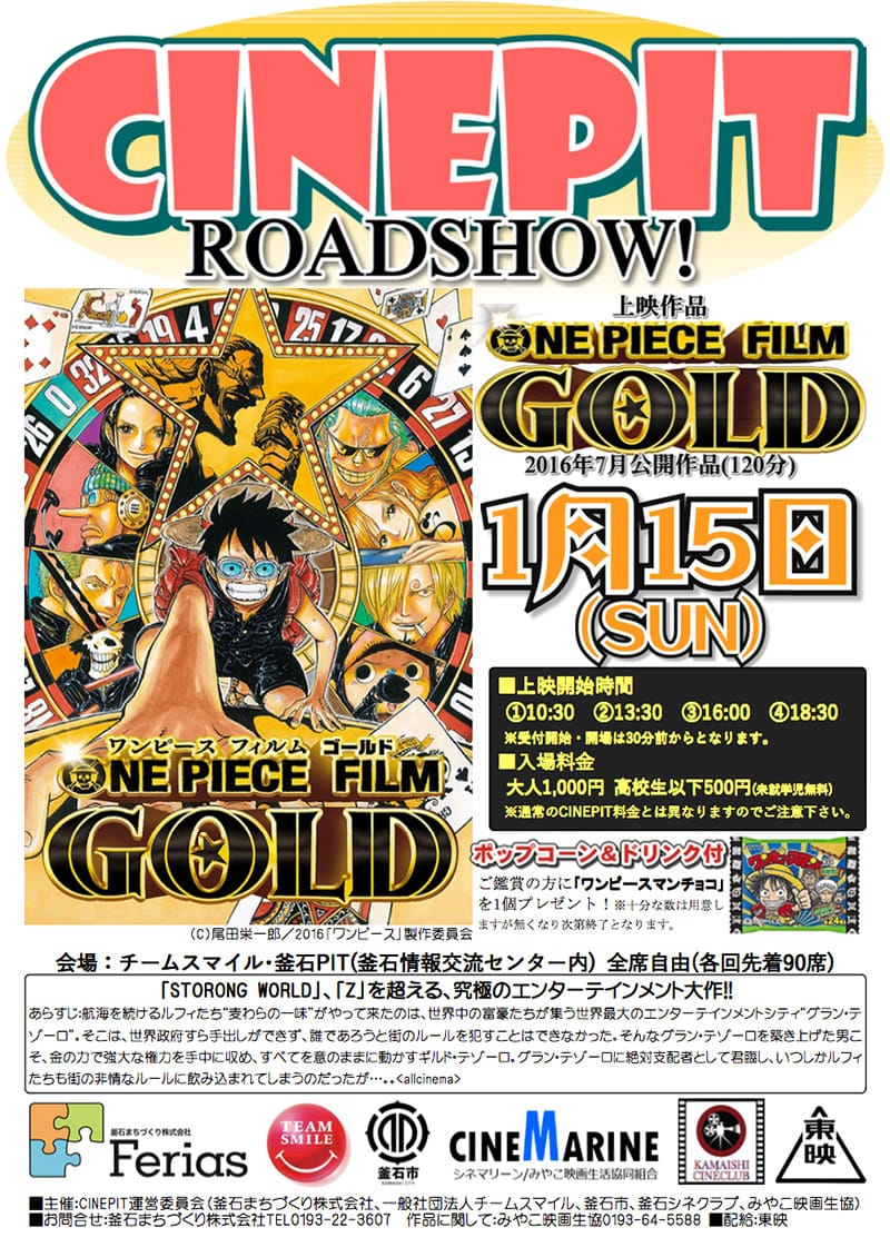 CINEPIT特別映画上映会「ONE PIECE FILM GOLD」