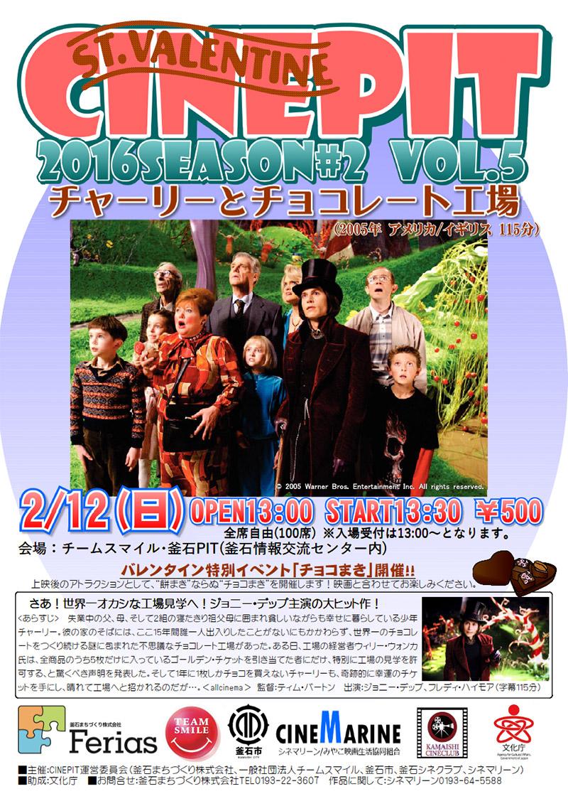 CINEPIT映画上映会「チャーリーとチョコレート工場」