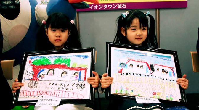 「三鉄お絵かき列車」で入賞した林野黎さん(右)と岡本あいるさん(左)
