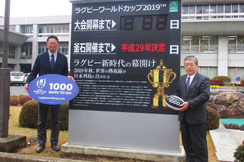県庁前のカウントダウンボードとW杯の桜庭吉彦アンバサダー(左)、県ラグビー協会の白根敬介会長