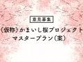 (仮称)かまいし桜プロジェクトマスタープラン(案)
