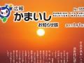 広報かまいし2017年1月1日号(No.1655)