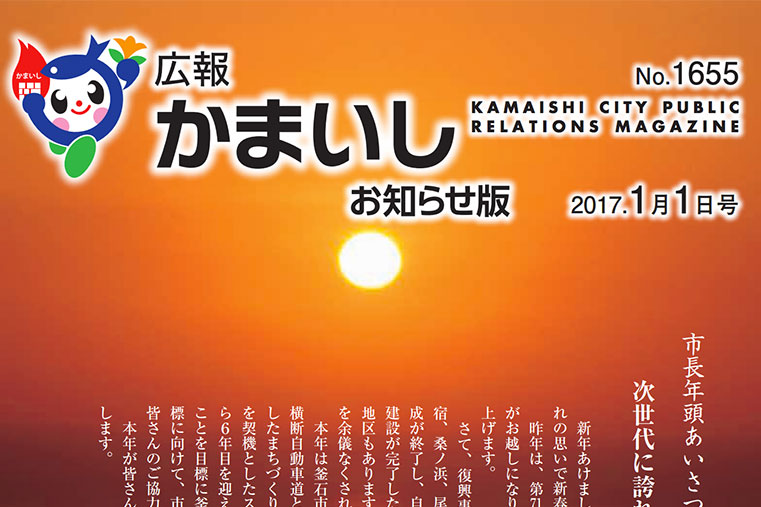 http://www.city.kamaishi.iwate.jp/shisei_joho/koho/backnumber/detail/__icsFiles/afieldfile/2017/01/04/1655.pdf