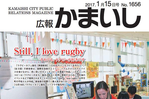 広報かまいし2017年1月15日号(No.1656)