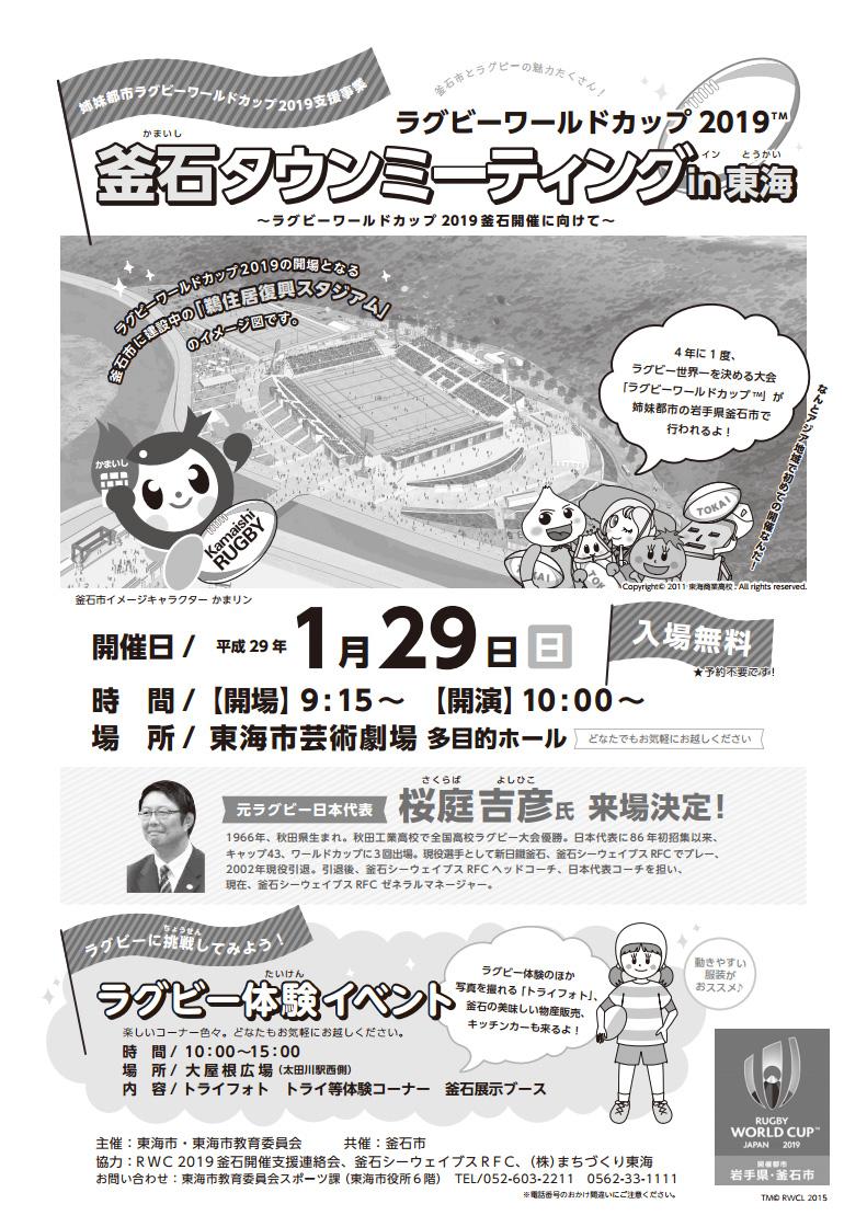 ラグビーワールドカップ2019™釜石タウンミーティングin東海