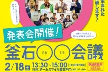 釜石○○会議発表会