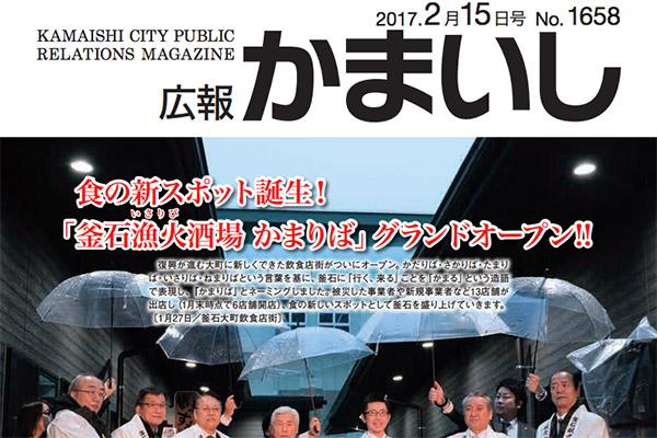 広報かまいし2017年2月15日号(No.1658)