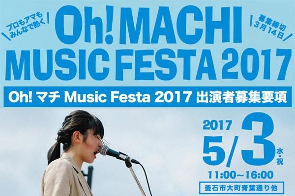 Oh! マチ Music Festa 2017 出演者募集フライヤー