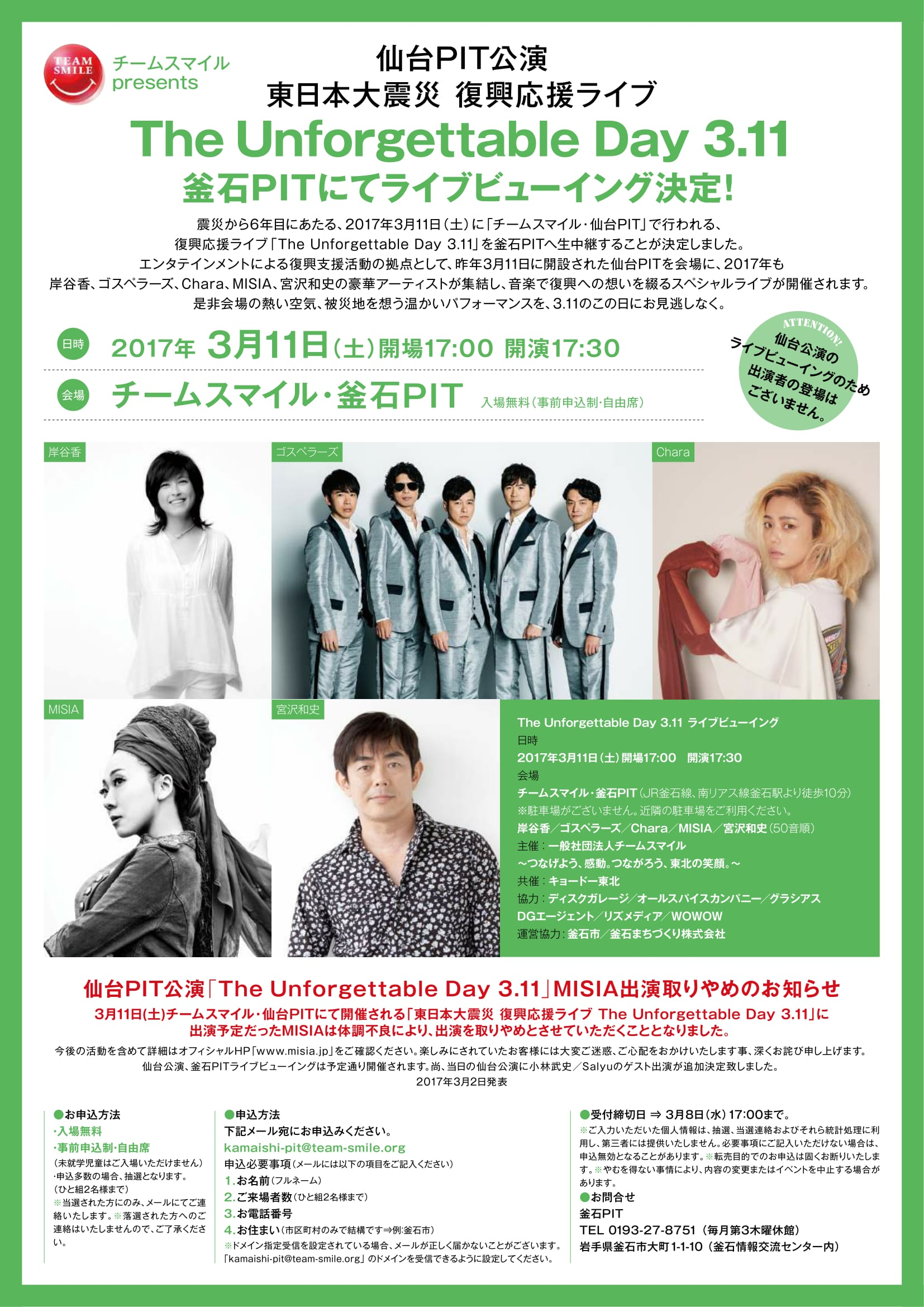 The Unforgettable Day 3.11 ライブビューイング@釜石PIT (修正版)