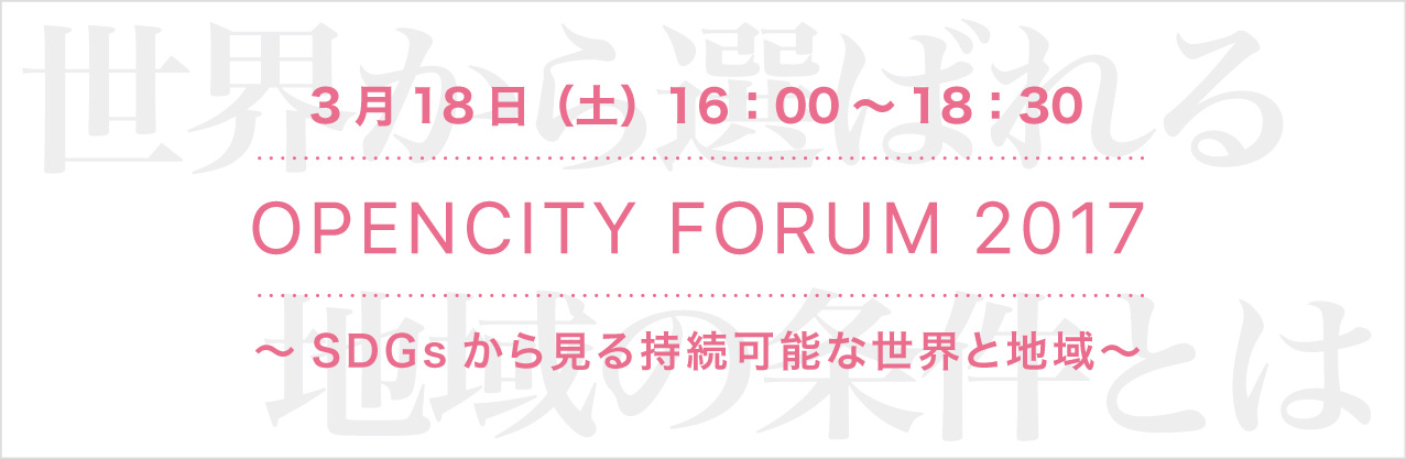 オープンシティフォーラム2017