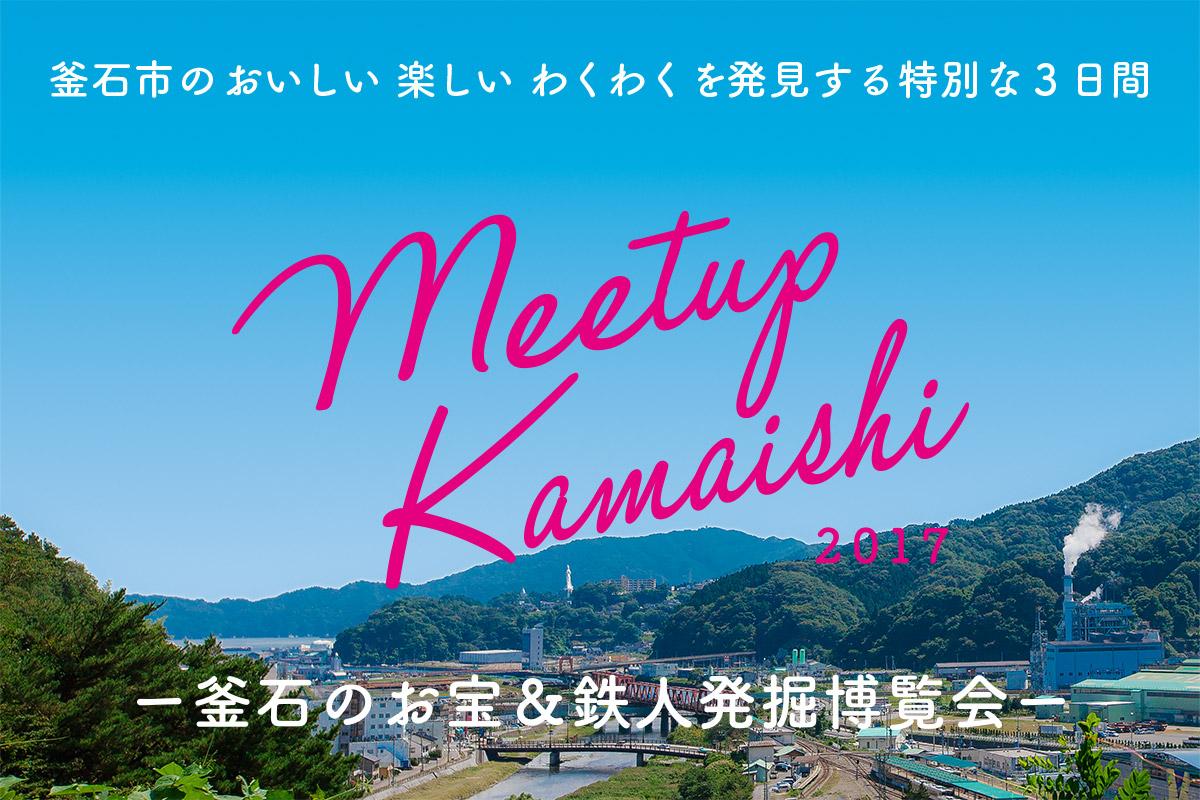 Meetup Kamaishi 2017〜釜石のお宝&鉄人発掘博覧会