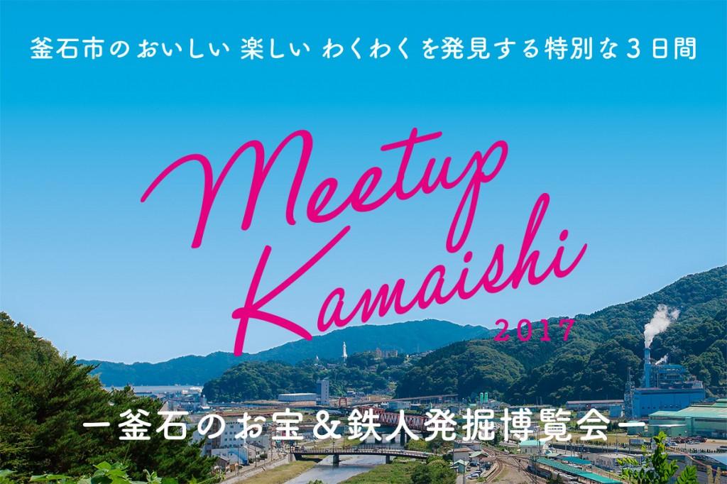Meetup Kamaishi 2017 - オープンシティ釜石