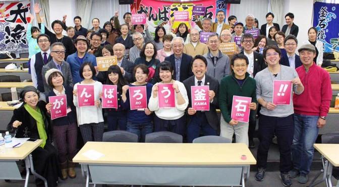 首都圏などから50人余りが集った「釜石応援サミット」