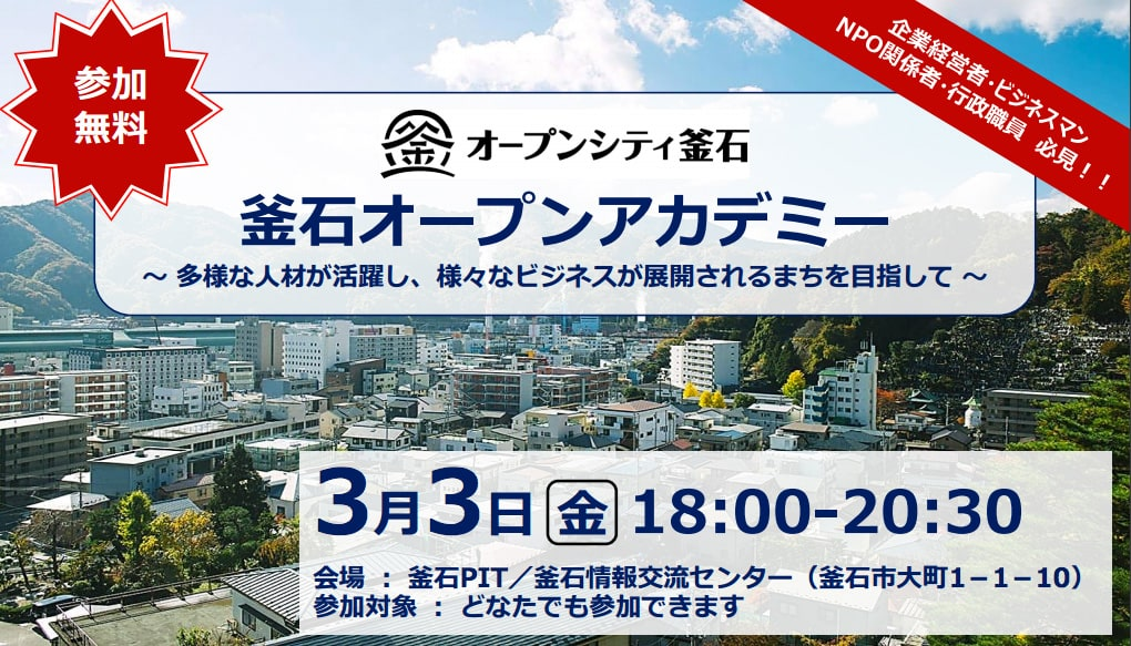 釜石オープンアカデミーの開催について