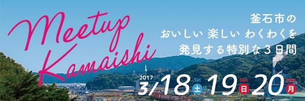Meetup Kamaishi 2017