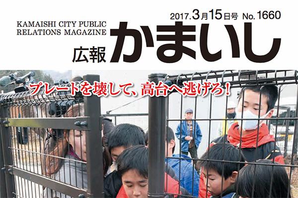 広報かまいし2017年3月15日号(No.1660)