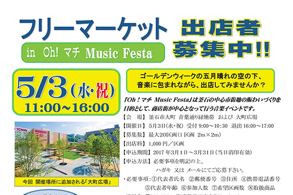 【Oh!マチ Music Festa】フリーマーケット出店者募集