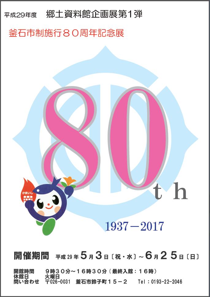 「釜石市制施行80周年記念展」80th 1937-201