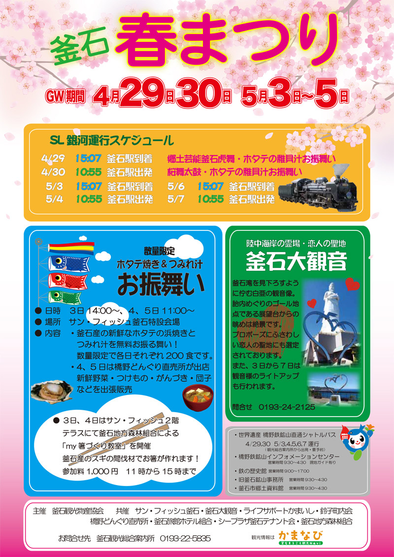釜石春まつり(SL銀河運行開始イベント)