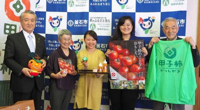 甲子柿を活用した活動について野田市長に報告した甲子地区活性化協議会のメンバー
