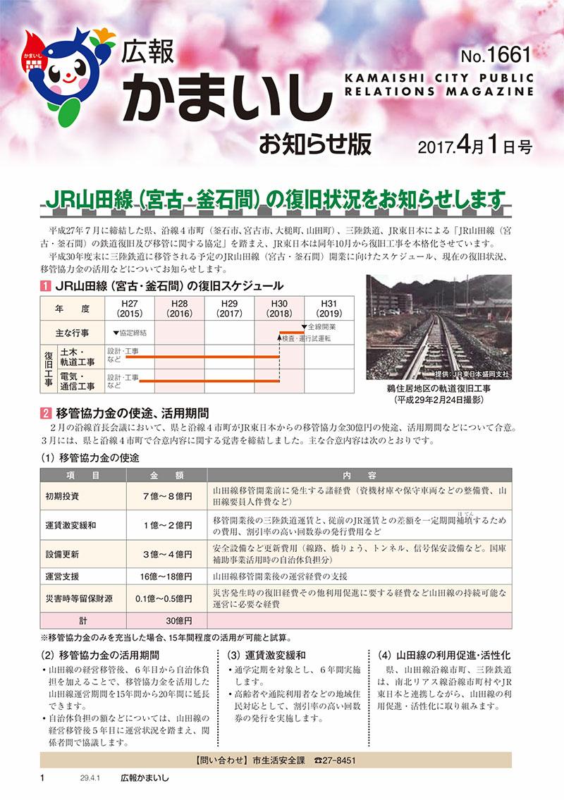 広報かまいし2017年4月1日号(No.1661)