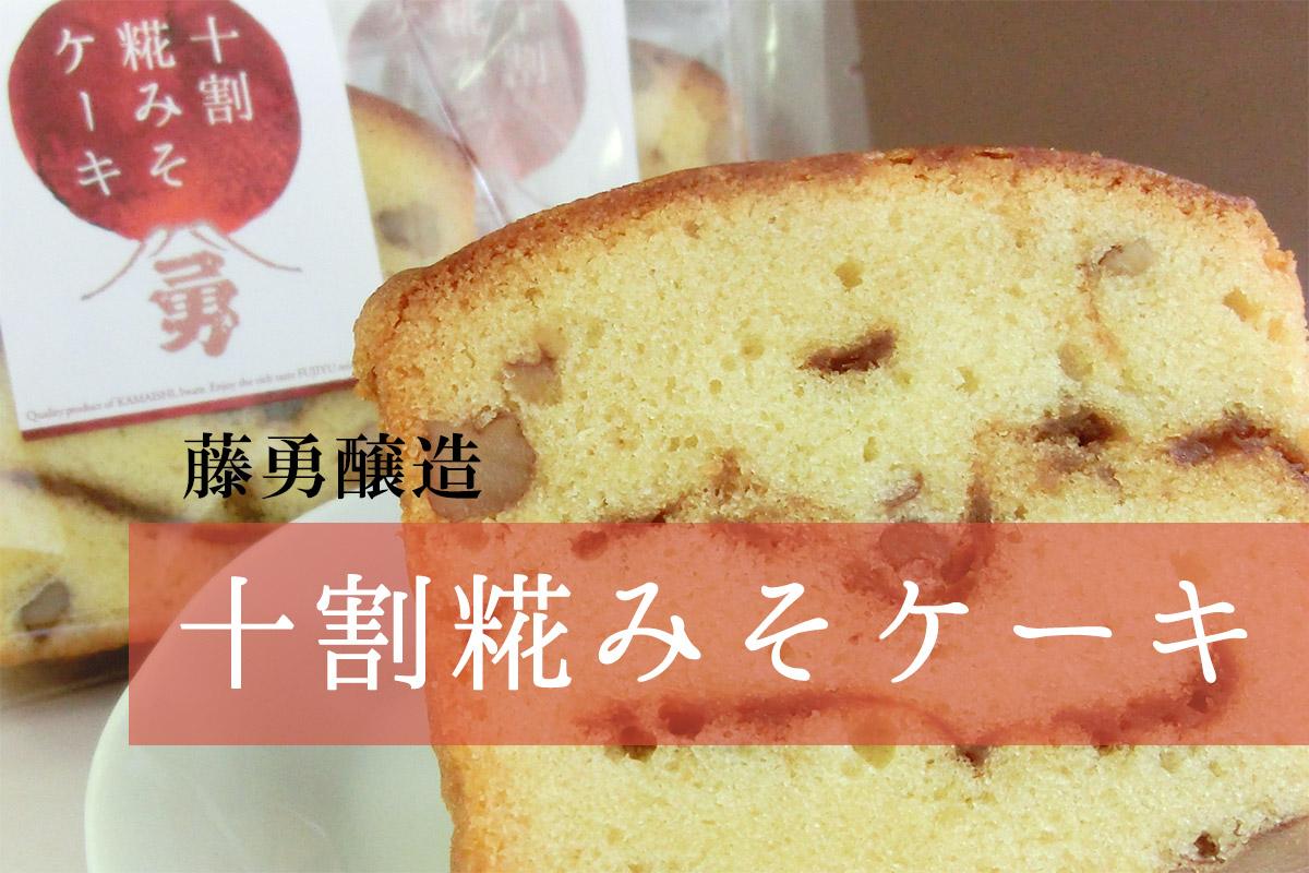藤勇醸造『十割糀みそケーキ』