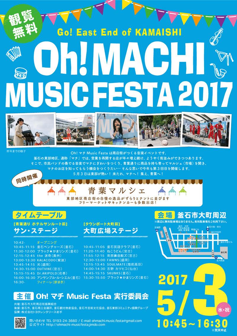 Oh!マチ Music Festa 2017