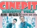 CINEPIT映画上映会「相棒-劇場版IV」