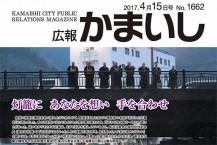 広報かまいし2017年4月15日号(No.1662)