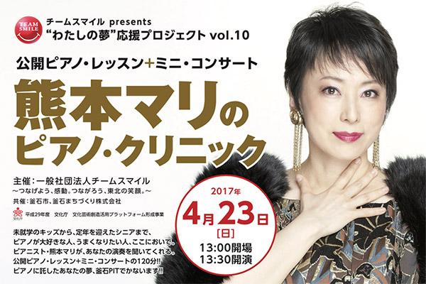 熊本マリのピアノクリニック〜公開ピアノ・レッスン+ミニ・コンサート