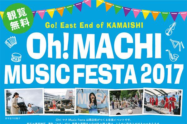 Oh!マチ Music Festa 2017 フライヤー