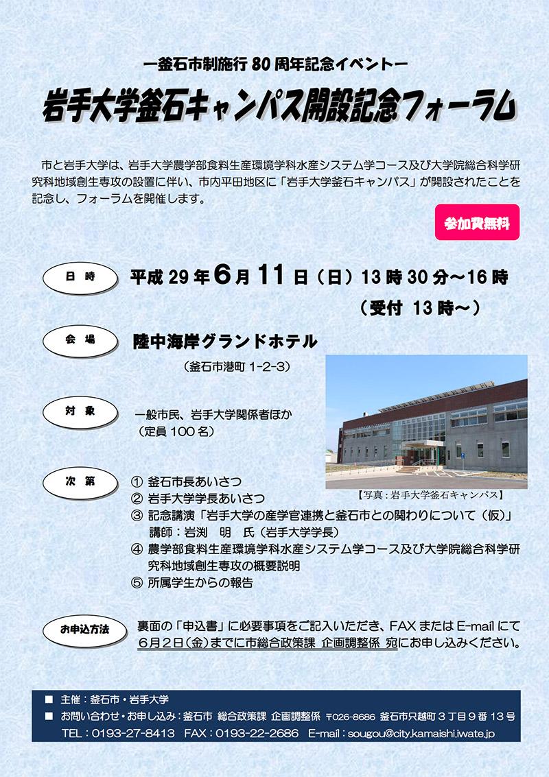 岩手大学釜石キャンパス開設記念フォーラム