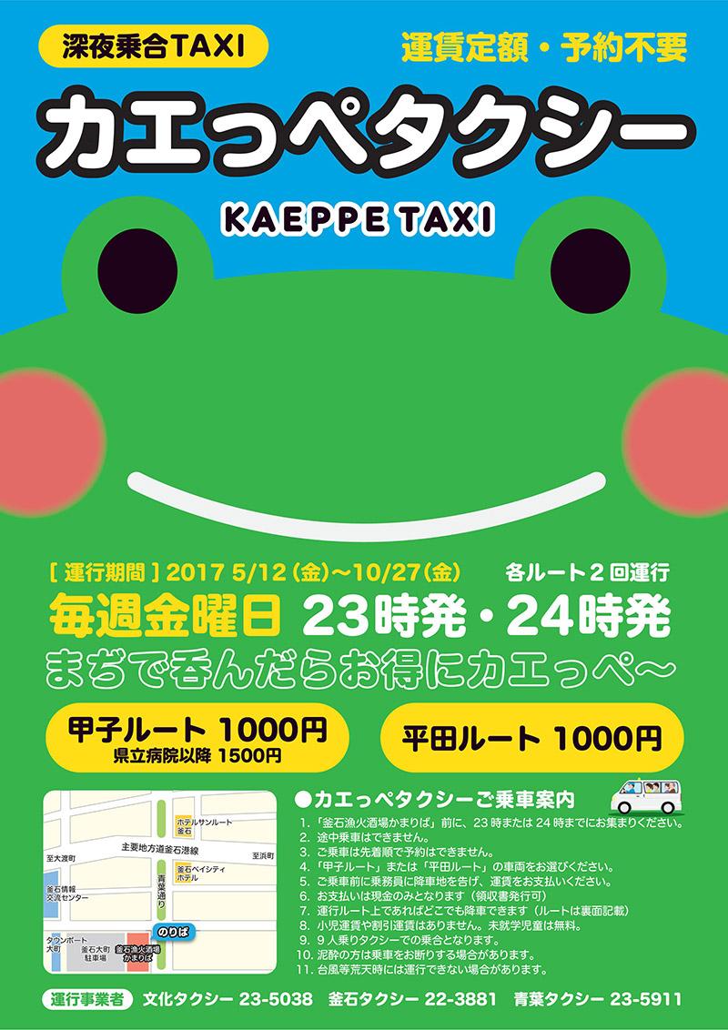 23時・24時発 9人乗り乗合タクシー「カエっぺタクシー」のご案内