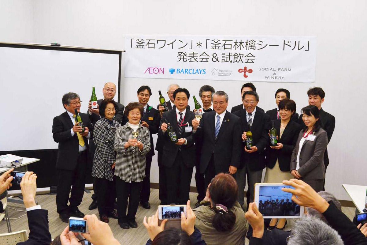 釜石ワインの誕生と市販開始を喜ぶ関係者、野田市長と市民