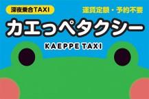 9人乗り乗合タクシー「カエっぺタクシー」