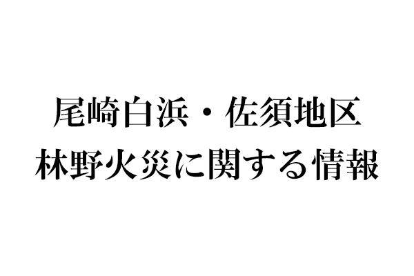 尾崎白浜・佐須地区林野火災に関する情報