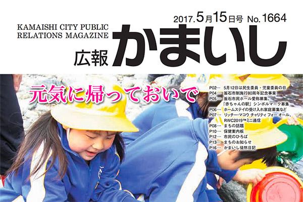 広報かまいし2017年5月15日号(No.1664)