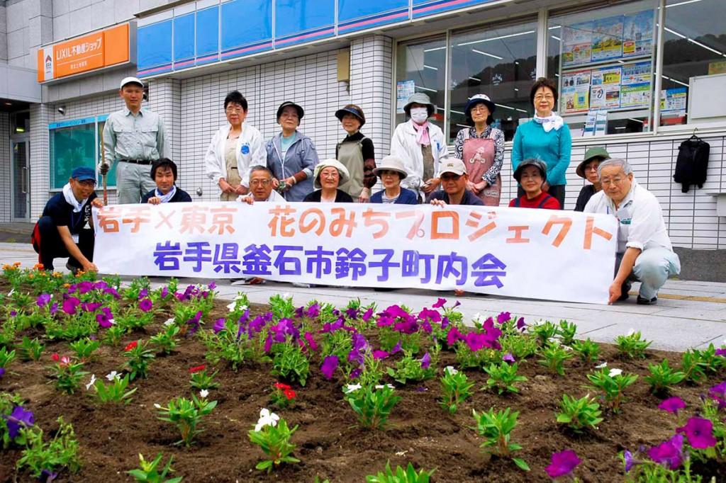 釜石と東京の絆を結ぶ花苗を植えた鈴子町内会会員と県職員ら