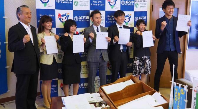 地域おこし協力隊員としての活動に意欲を高める(右から)石橋さん、深澤さん、吉野さん、福田さん、古賀さん、細江さん