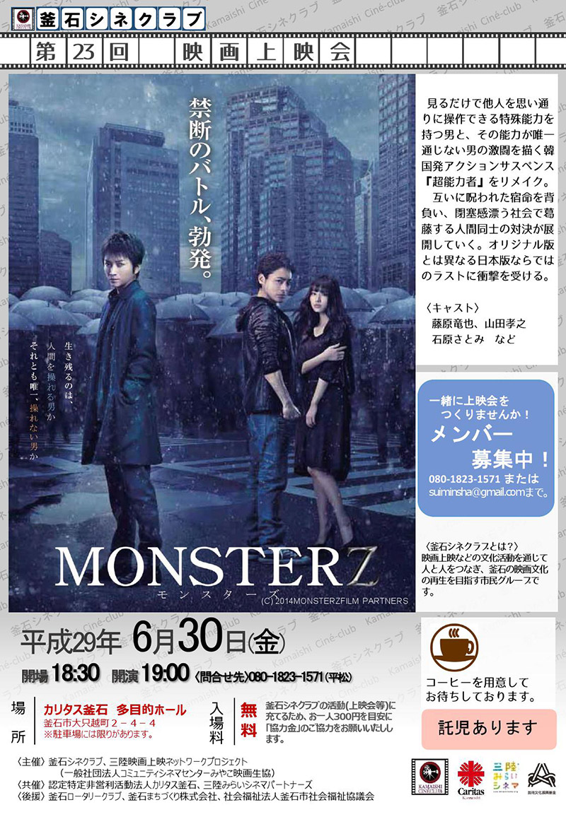 釜石シネクラブ6月上映会「MONSTERZ」