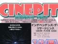 CINEPIT映画上映会「インデペンデンス・デイ:リサージェンス」