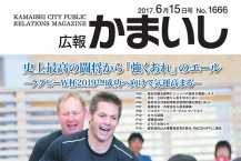 広報かまいし2017年6月15日号(No.1666)