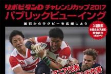thum_rugbypv