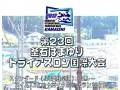 第23回釜石はまゆりトライアスロン国際大会