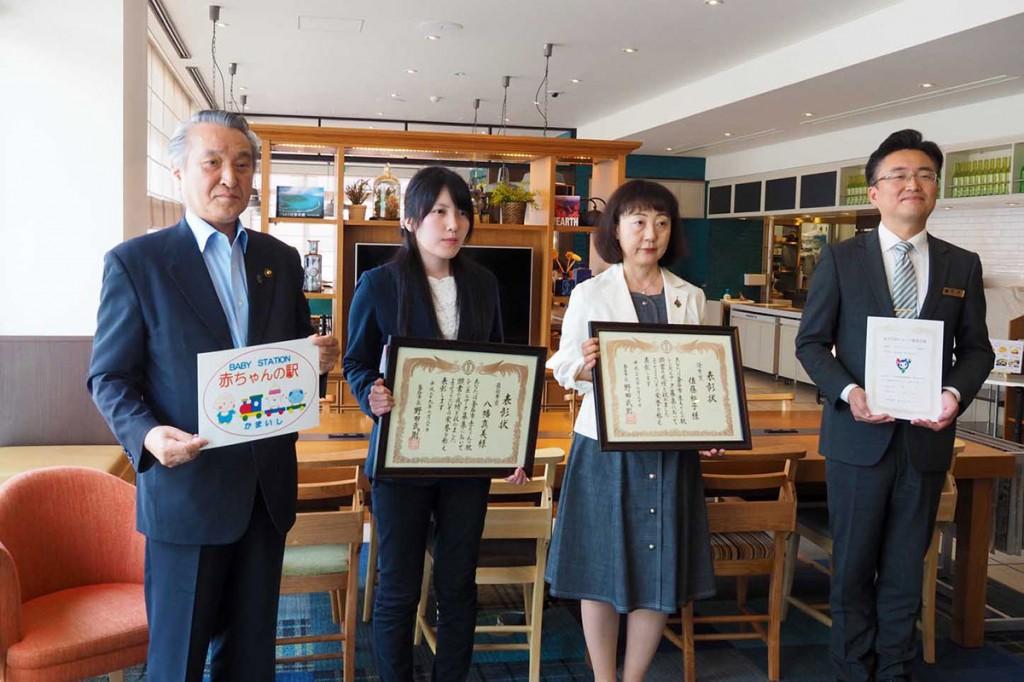 「赤ちゃんの駅」に認定されたホテルフォルクローロ三陸釜石の齊藤支配人(右)、シンボルマークの受賞者ら