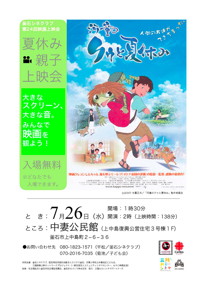 釜石シネクラブ「河童のクゥと夏休み」
