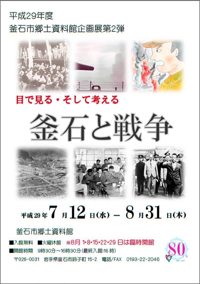 企画展第2弾「目で見る・そして考える 釜石と戦争」