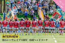 釜石シーウェイブスRFC 小村ヘッドコーチ インタビュー